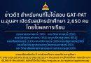 ข่าวดี!! สำหรับคนที่ไม่ได้สอบ GAT-PAT ม.อุบลฯ เปิดรับสมัครนักศึกษา 2650 คน โดยใช้ผลการเรียน