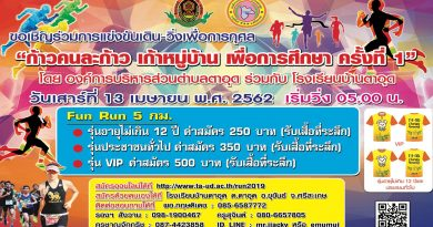 """ขอเชิญร่วมการแข่งขันเดิน-วิ่ง การกุศล """"ก้าวคนละก้าว เก้าหมู่บ้าน เพื่อการศึกษา ครั้งที่ 1"""""""