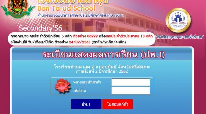 การตรวจสอบผลการเรียนออนไลน์ ของนักเรียน (ม.1-6) โรงเรียนบ้านตาอุด