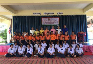 โครงการโรงเรียนคุณภาพประจำตำบล (1 ตำบล 1 โรงเรียนคุณภาพ)
