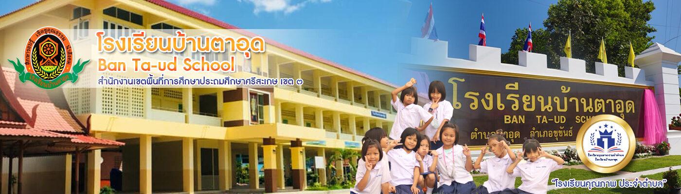 โรงเรียนบ้านตาอุด สำนักงานเขตพื้นที่การศึกษาประถมศึกษา ศรีสะเกษ เขต 3
